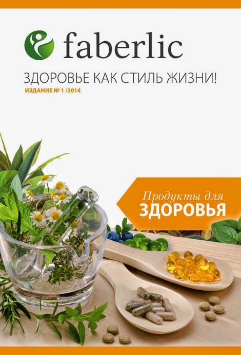 Каталог продуктов для здоровья