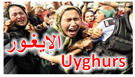 Uyghurs - الإيغور
