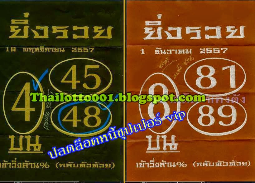 Thai lotto and lottery vip special paper 01 12 2014