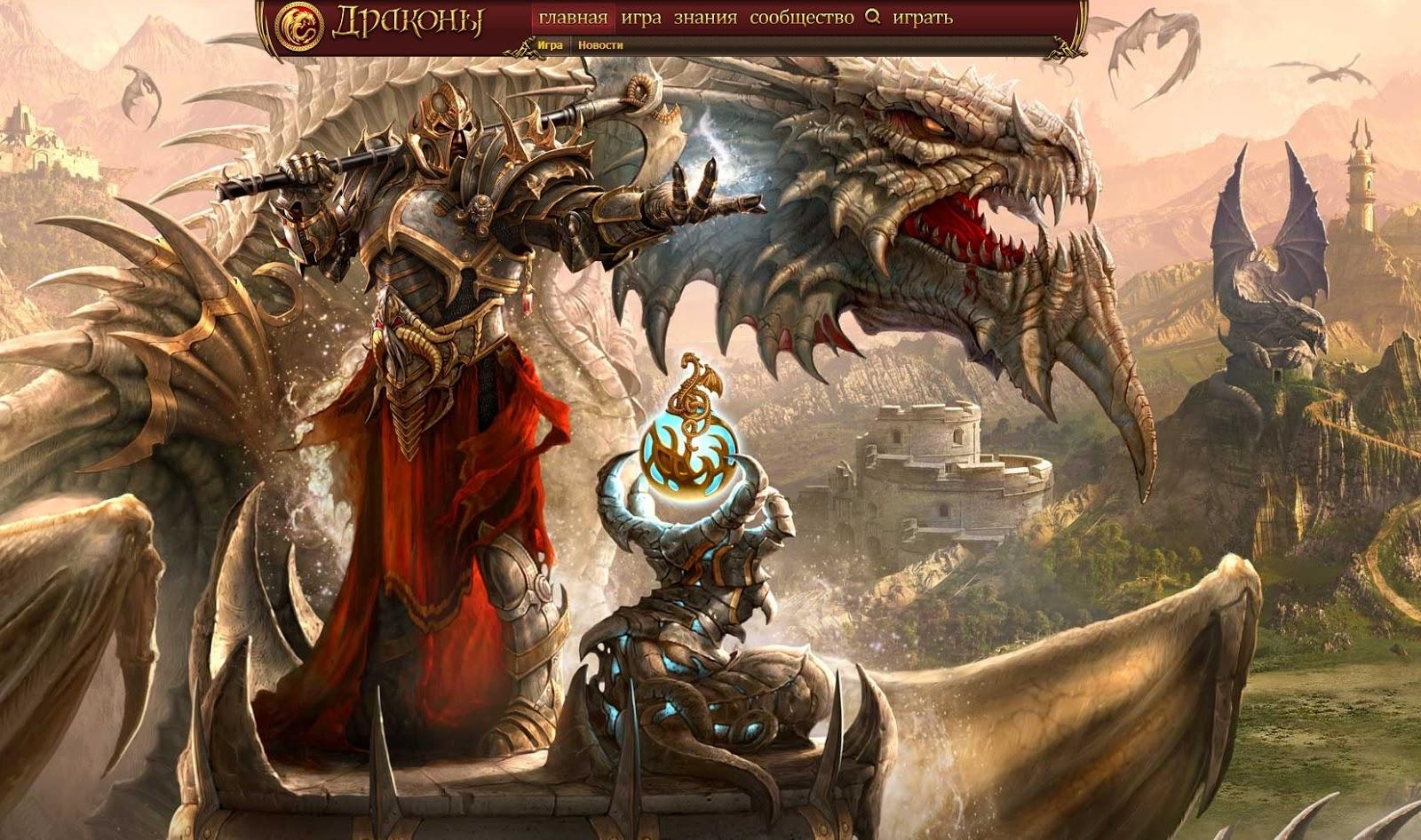 Драконы - первая кроссплатформенная MMORPG от Game Insight.
