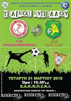 Τελικός τοπικού κυπέλλου      Α.Ο. Παλληξουριακός - Α.Ο. Πρόννοι
