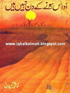 Udas Honay Kay Din Nahi by Noshi Gilani