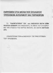 ΟΔΟΝΤΙΑΤΡΕΙΟ ΦΩΤΗΣ ΒΑΣΙΛΕΙΟΥ ΜΕΣΟΛΟΓΓΙ