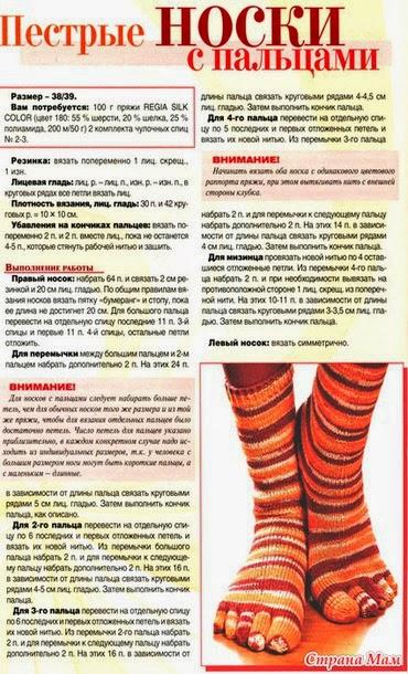 Вязание носки с одним пальцем на спицах