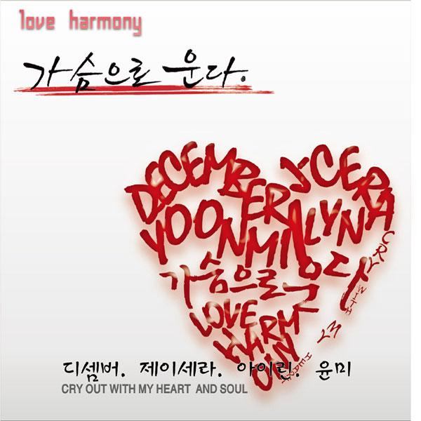 [Single] December, J-Cera – Love Harmony