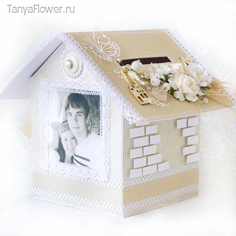 Свадебный домик для денег своими руками 79