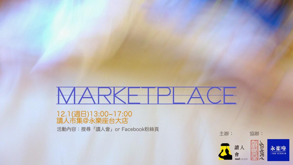 讀人會 - Magazine cover