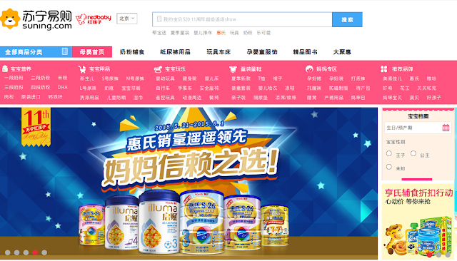 eCommerce websites in China-redbaby.suning.com