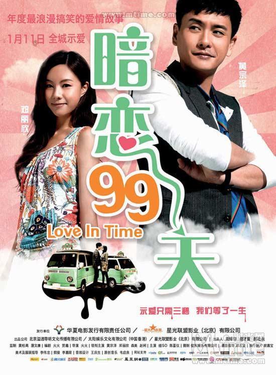 Yêu Thầm 99 Ngày - Love In Time