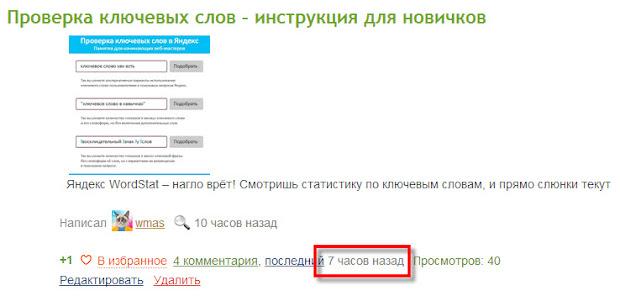 Дата публикации последнего анонса в группе на Сабскрайб.ру