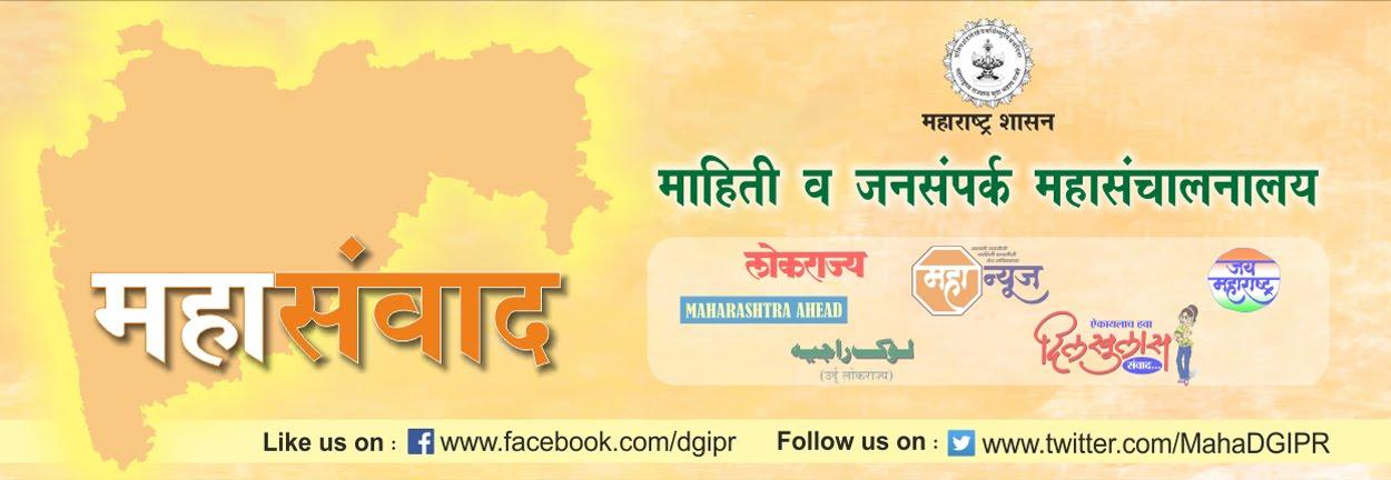 MAHARASHTRA DGIPR NEWS (माहिती व जनसंपर्क महासंचालनालय, महाराष्ट्र राज्य)