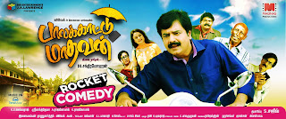 Palakkattu Madhavan (2015) Tamil Movie Watch Online HD Free