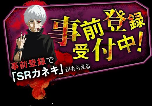 Tokyo Ghoul Carnaval Apk cover