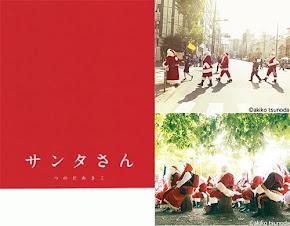 写真展「サンタさん」in tokyo