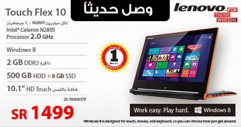 سعر ومواصفات لاب توب لينوفو Lenovo Touch Flex 10 فى جرير