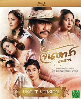 Download Film  Jan Dara The Beginning (2012) IDWS