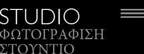 STUDIO ΦΩΤΟΓΡΑΦΙΣΗ