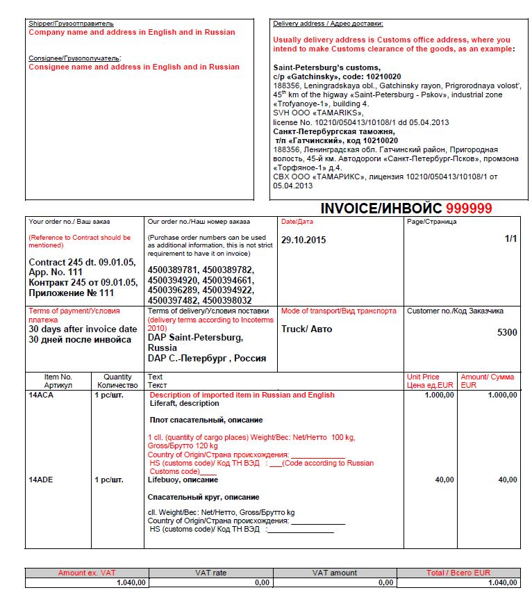 shipping invoice example