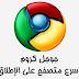 تحميل برنامج التصفح جوجل كروم 27 مجانا Download Google Chrome 27 Free