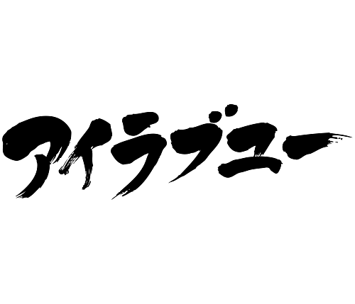 I love you in brushed Kanji calligraphy