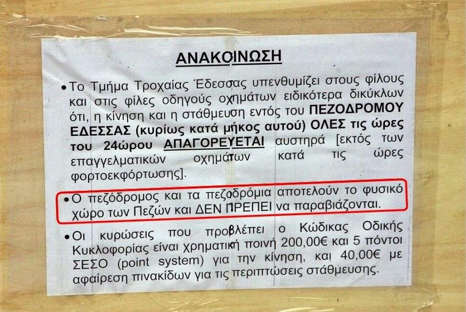 Πολίτες Α΄ κατηγορίας οι ιδιοκτήτες καφετεριών στον πεζόδρομο για τον δήμο Έδεσσας