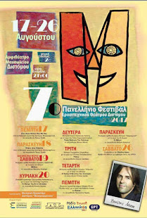 7ο Πανελλήνιο Φεαστιβαλ Ερασιτεχνικού Θεάτρου Δίστομο 2017