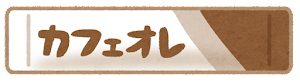スティック型の粉末飲料のイラスト(カフェオレ)