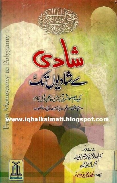 Shadi Se Shadion Tak By Umme Abdur Rahman