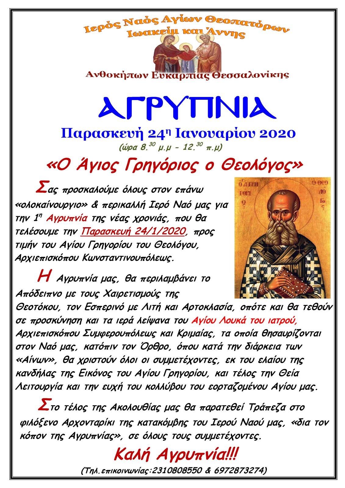 Η ΑΓΡΥΠΝΙΑ ΙΑΝΟΥΑΡΙΟΥ 2020