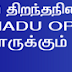 TNOU Hall Ticket and Results 2013 www.tnou.ac.in Tamil Nadu Open University B.Com,  BA, B.sc, BBA, BCA, MA , M.Com, M.sc Results and Time Table 2013