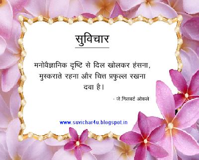 Manovaigyanik drishti se dil kholkar hansana, muskarate rahan aur chitt praphull rakhana dawa hai.
