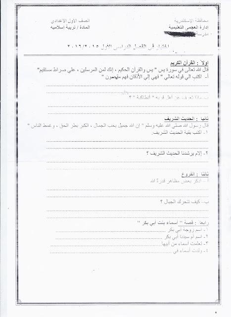 """تعليم الاسكندرية: نشر كل امتحانات الصف الاول الإعدادى """"عربى ولغات"""" نصف الترم الأول 2015 Scan0100"""