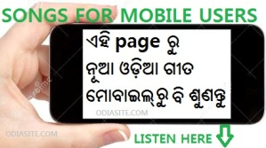 new odia songs for mobile