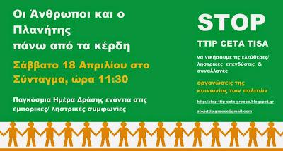 STOP ΤΤΙΡ CETA TISA Greece