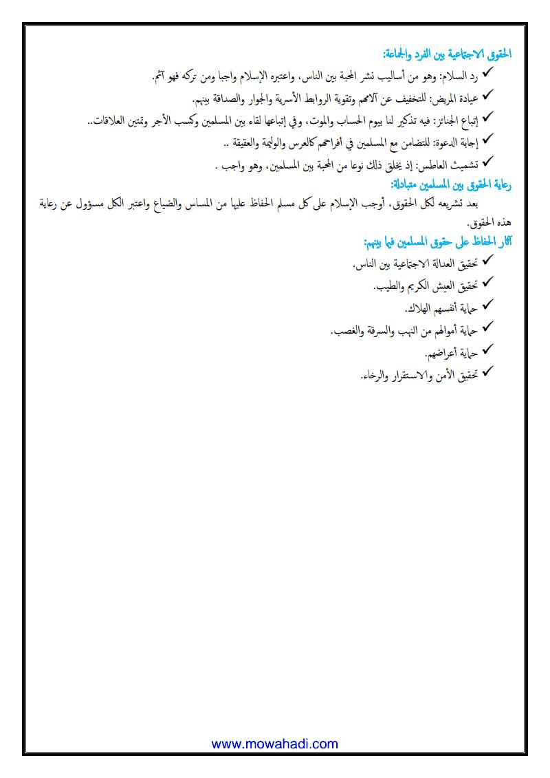 حق المسلم على المسلم-2