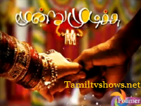 Moondru Mudichu 01-07-2013 - Polimer tv Serial