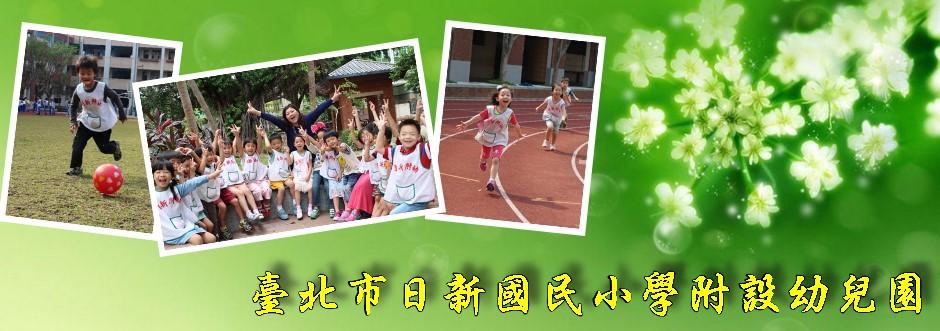 臺北市大同區日新國民小學附設幼兒園
