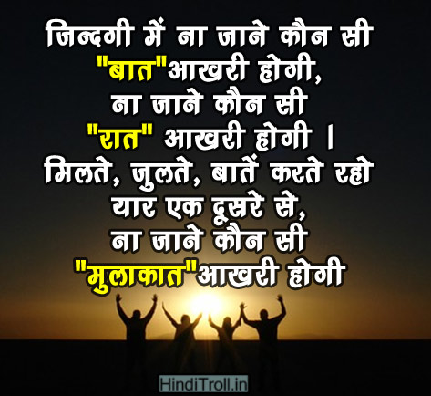 Zindgi Mein Na Jaane Kon Si | Friends Love Hindi Commnet Love Wallpaper Hindi Sad Quotes Picture For My Lovely Friends