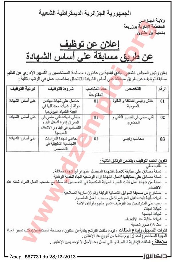 إعلان مسابقة توظيف في بلدية بن عكنون بوزريعة ولاية الجزائر ديسمبر 2013 Alger.jpg