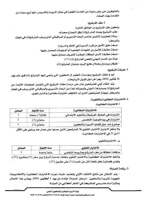 عاجل: صدور مذكرة مباراة التفتيش الابتدائي دورة 6 و 7 أكتوبر 2015