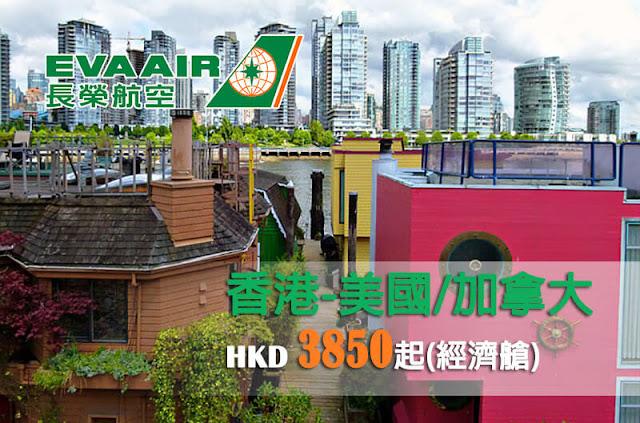 長榮航空【美加航線】優惠,香港飛美加城市$3,850起,明年3月前出發!