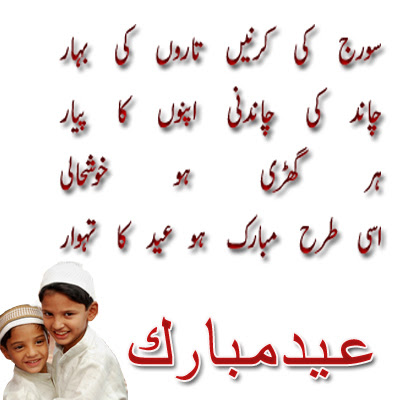 happy-eid-poetry-pics-wallpapers2