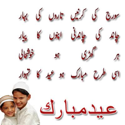 happy-eid-poetry-pics-wallpapers2