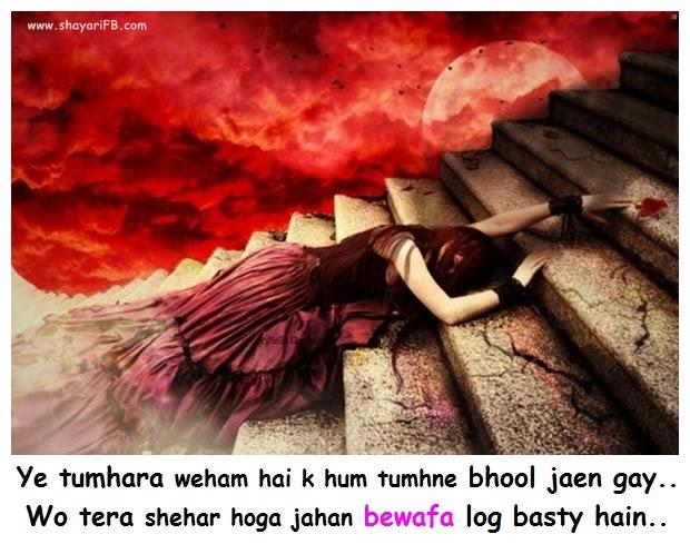Sad Shayari : Ye tumhara weham hai k hum tumhne bhool jaen gay.. Wo tera shehar hoga jahan bewafa log basty hain..