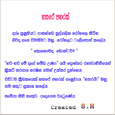 Adara Wadan (Chathu Malwatta) | Sinhala Kavi | Sinhala Poems | Sinhala ...