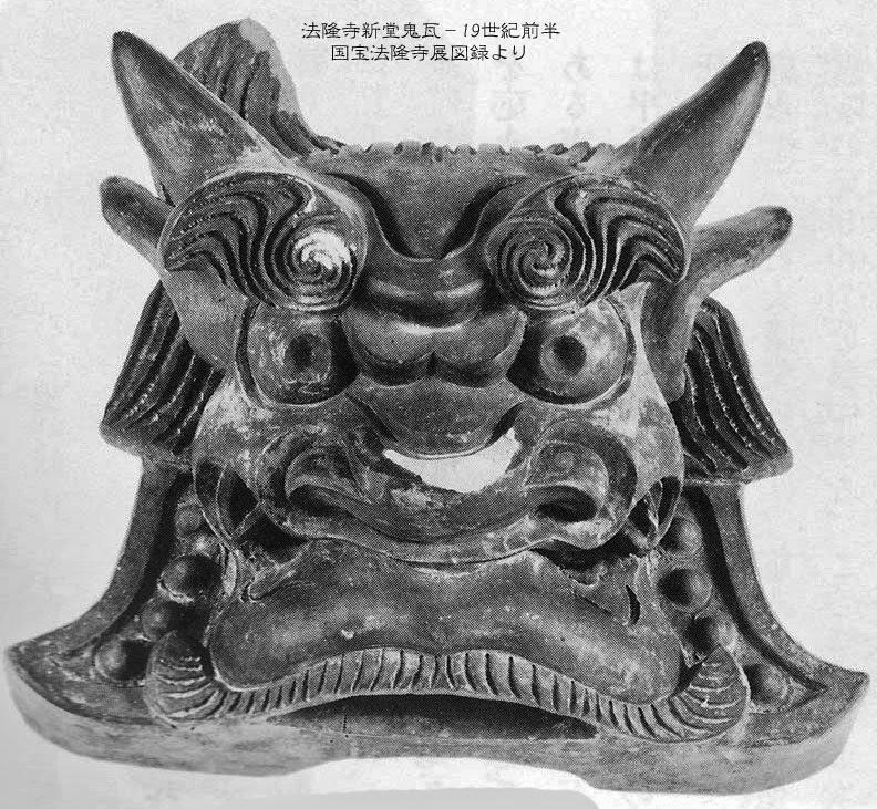 法隆寺の鬼瓦を時代順に見ていったが、現在金堂を守っている鬼瓦と同じものはなかった。これ以降に作られたものだろう。