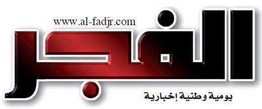 موقع تصفح وتحميل جريدة يومية الفجر الجزائرية pdf اونلاين Le journal al fadjr