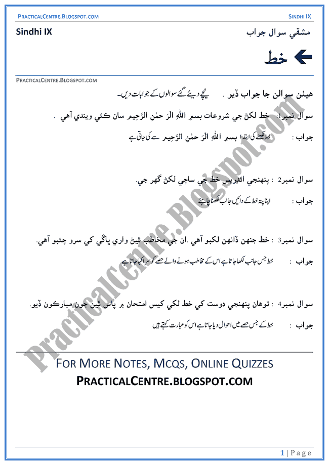 khat-question-answers-sindhi-notes-ix