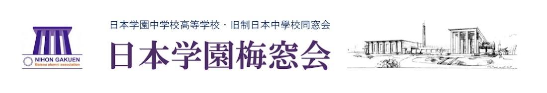 日本学園梅窓会