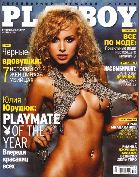Play Boy Magazine 2013 October